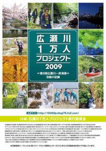 2009hirose_thumbnail