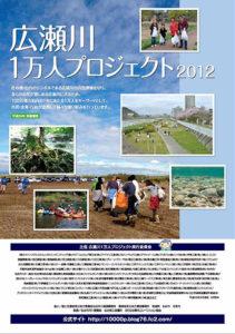 2012hirose_thumbnail